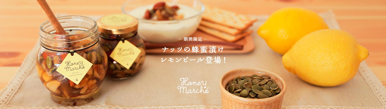 期間限定 - ナッツの蜂蜜漬けレモンピール登場!