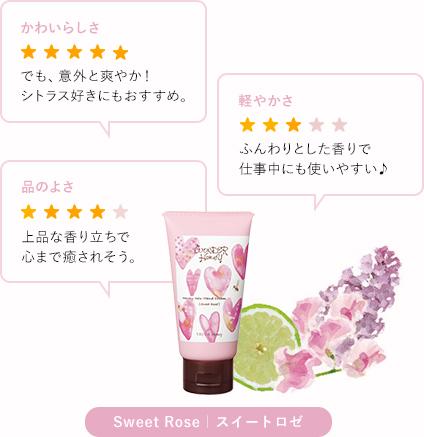Sweet Rose|スイートロゼ ...  かわいらしさ: 5 - でも、意外と爽やか!シトラス好きにもおすすめ。 / 軽やかさ: 3 - ふんわりとした香りで仕事中にも使いやすい♪ / 品のよさ: 4 - 上品な香り立ちで心まで癒されそう。