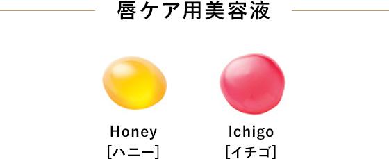 唇ケア用美容液 - Honey: ハニー / Ichigo: イチゴ