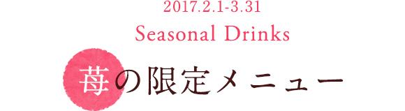2017.2.1-3.31 Seasonal Drinks 苺の限定メニュー