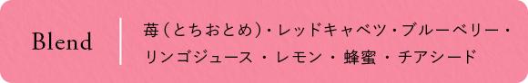 Blend - 苺(とちおとめ)・レッドキャベツ・ブルーベリー・リンゴジュース・レモン・蜂蜜・チアシード