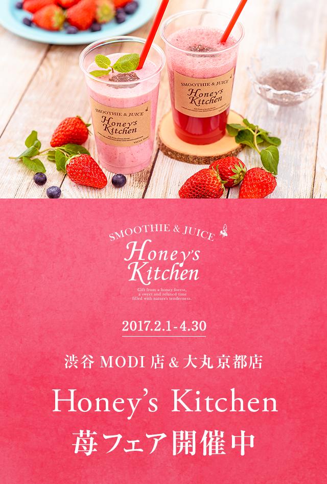 2017.2.1-3.31 渋谷MODI店&大丸京都店 Honey's Kitchen 苺フェア開催中