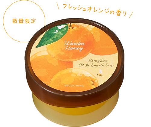 数量限定 フレッシュオレンジの香り