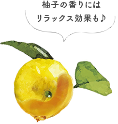 柚子の香りには リラックス効果も♪
