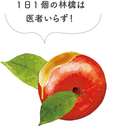 1日1個の林檎は 医者いらず!