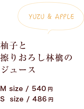 YUZU & APPLE 柚子と 擦りおろし林檎の ジュース M size / 540円 S  size / 486円