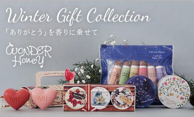 Winter Gift Collection 「ありがとう」を香りに乗せて