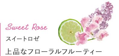 Sweet Rose スイートロゼ - 上品なフローラルフルーティー