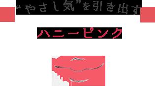 """""""やさし気""""を引き出す ハニーピンク"""