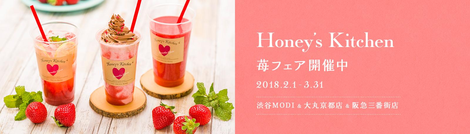 Honey's Kitchen 苺フェア開催中 2017.2.1 - 3.31 渋谷MODI&大丸京都店&阪急三番街店