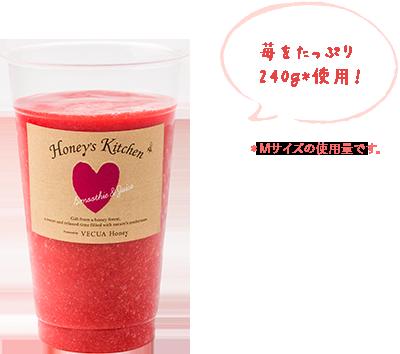 苺をたっぷり240g*使用! *Mサイズの使用量です。