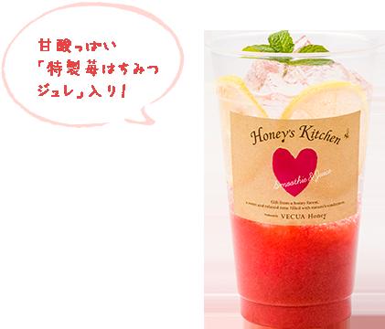 甘酸っぱい「特製苺はちみつジュレ」入り!