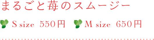 まるごと苺のスムージー S size 550円 M size 650円