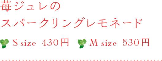 苺ジュレのスパークリングレモネード S size 430円 M size 530円