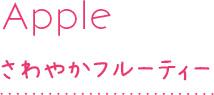 Apple さわやかフルーティー