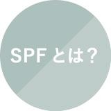 SPFとは?