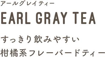 アールグレイティー Earl Gray Tea すっきり飲みやすい柑橘系フレーバードティー
