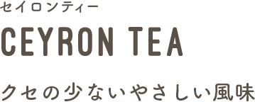 セイロンティー CEYRON TEA すっきり飲みやすい柑橘系フレーバードティー