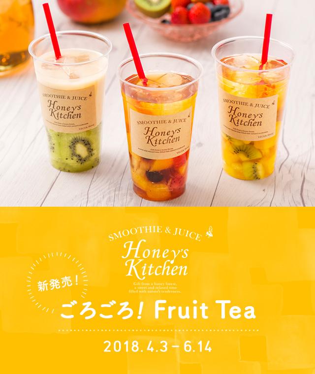 新発売! ごろごろ!Fruit Tea 2018.4.3-6.14