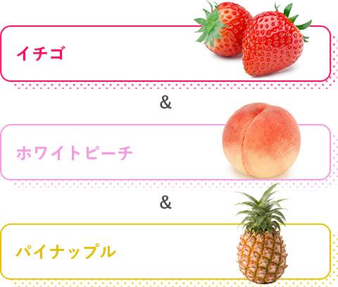 イチゴ・ホライトピーチ・パイナップル
