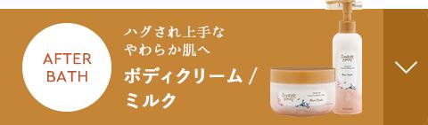 AFTER BATH - ハグされ上手なやわらか肌へ ボディクリーム/ミルク