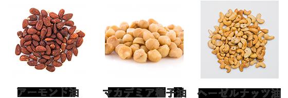 アーモンド油 / マカデミア種子油 / ヘーゼルナッツ油