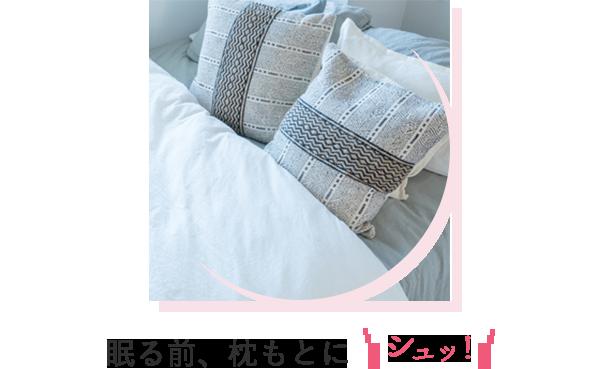 眠る前、枕もとに シュッ!