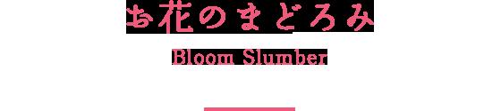 お花のまどろみ - Bloom Slumber