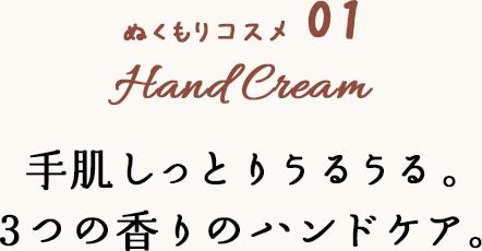 ぬくもりコスメ 01Hand Cream手肌しっとりうるうる。3つの香りのハンドケア。