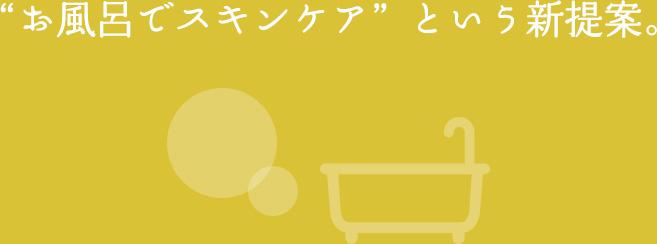 """""""お風呂でスキンケア""""という新提案。"""