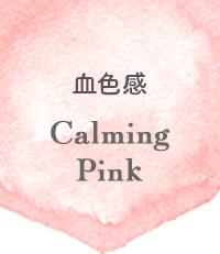 血色感 Calming Pink