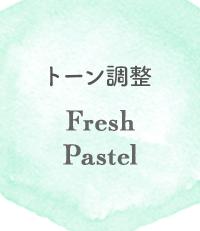 トーン調整 Fresh Pastel