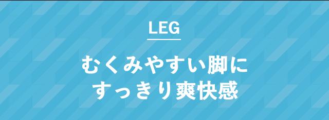 LEG むくみやすい脚にすっきり爽快感