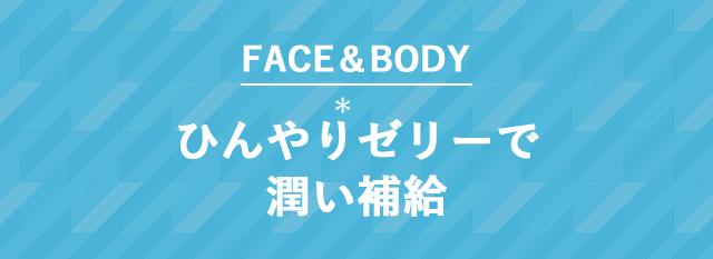 FACE&BODY ひんやりゼリーで潤い補給