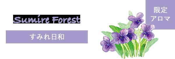 Sumire Forest - 限定アロマ