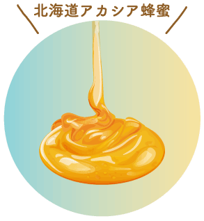 北海道産アカシア蜂蜜
