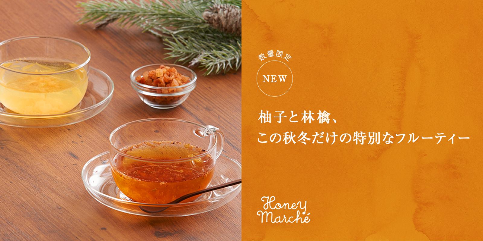 柚子と林檎、この秋冬だけの特別なフルーティー