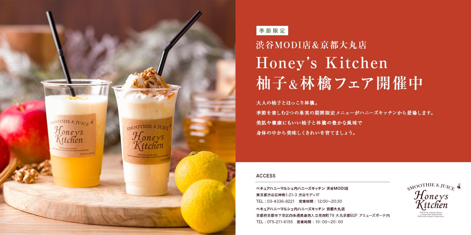 季節限定 渋谷MODI店&京都大丸店 Honey's Kitchen 柚子&林檎フェア開催中