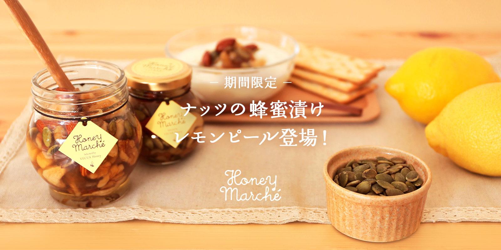 期間限定 ー ナッツの蜂蜜漬けレモンピール登場!