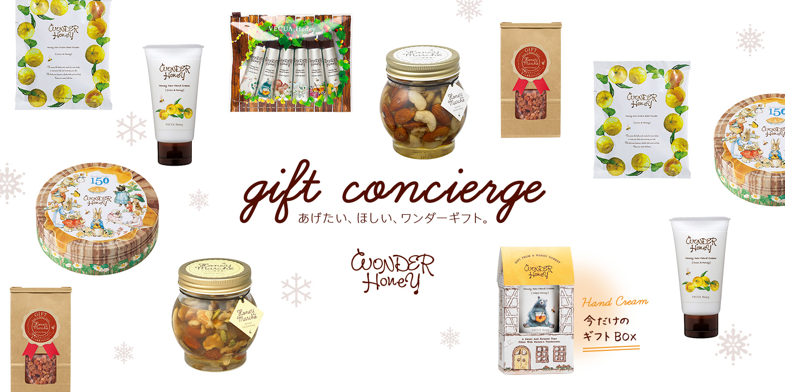 gift concierge<br />あげたい、ほしい、ワンダーギフト。