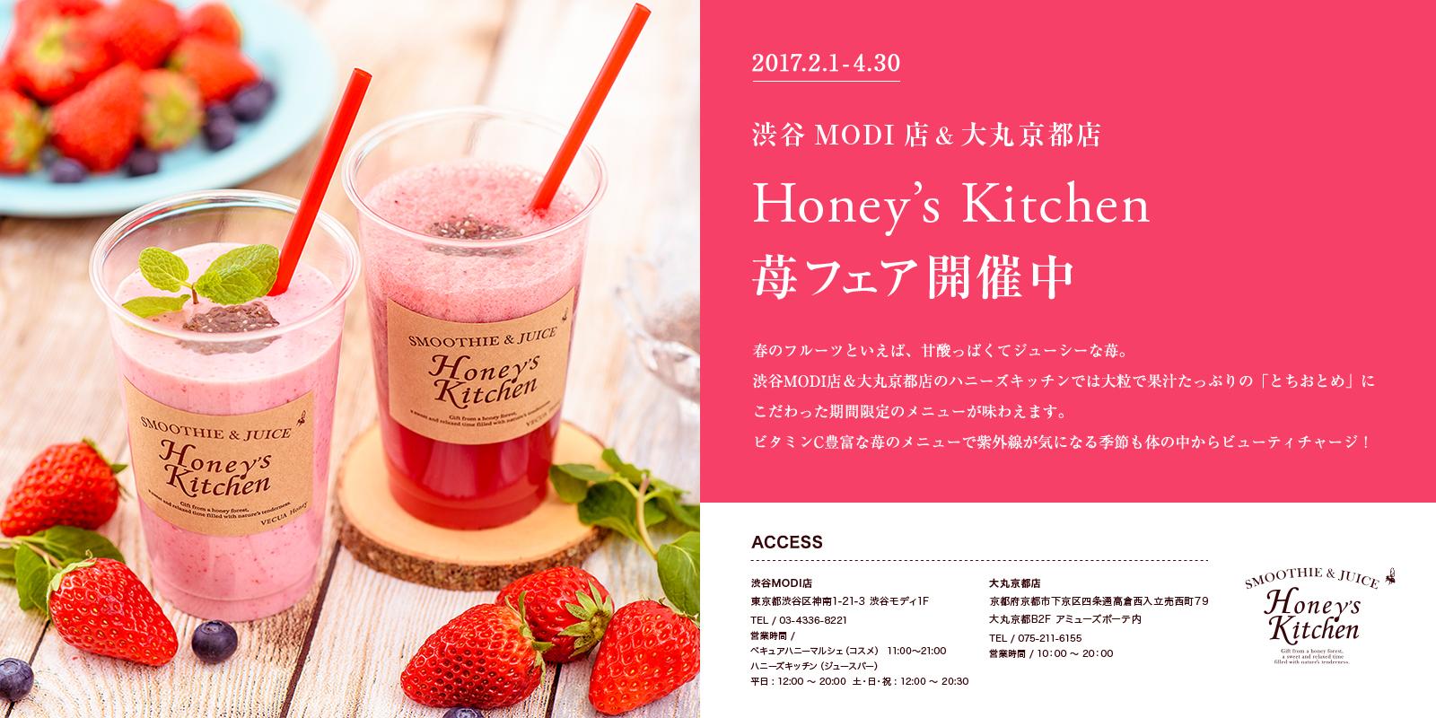 2017.2.1 – 4.30 渋谷MODI店&京都大丸店 Honey's Kitchen 苺フェア開催中