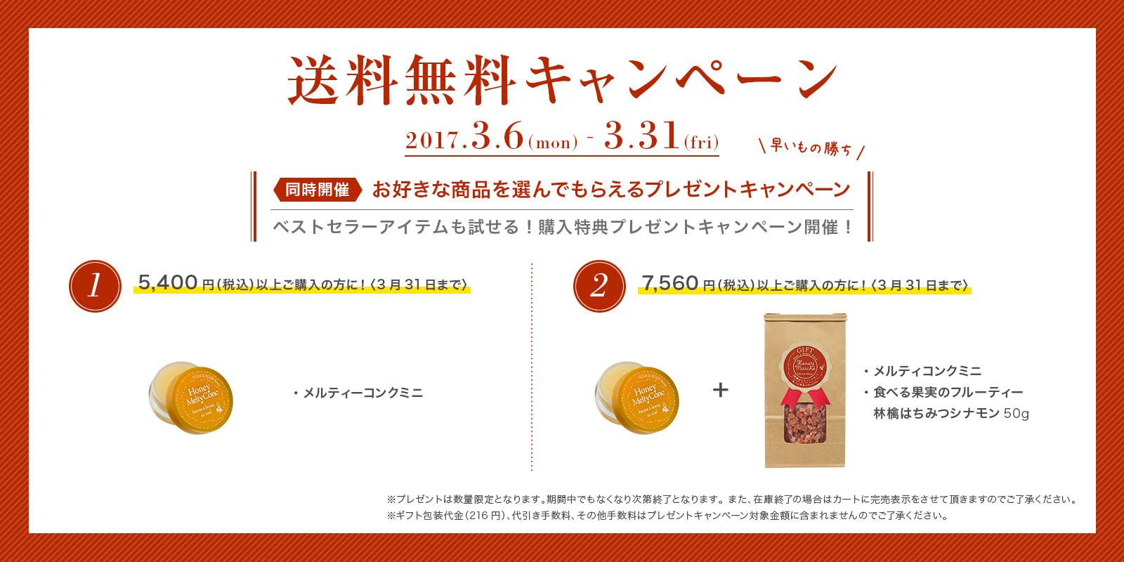 送料無料のお知らせ!3/6(mon)〜3/31(fri)まで