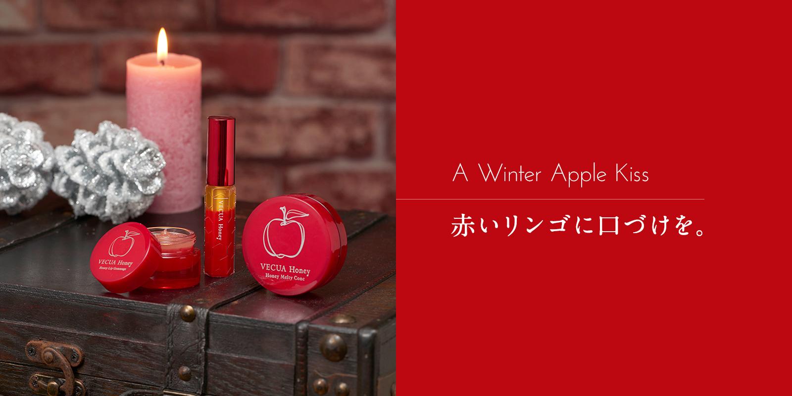 A Winter Apple Kiss 赤いリンゴに口づけを。