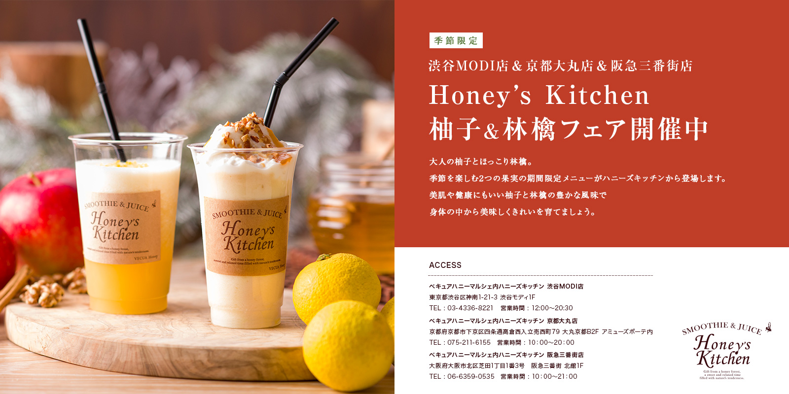 季節限定 渋谷MODI店&京都大丸店&阪急三番街店 Honey's Kitchen 柚子&林檎フェア開催中
