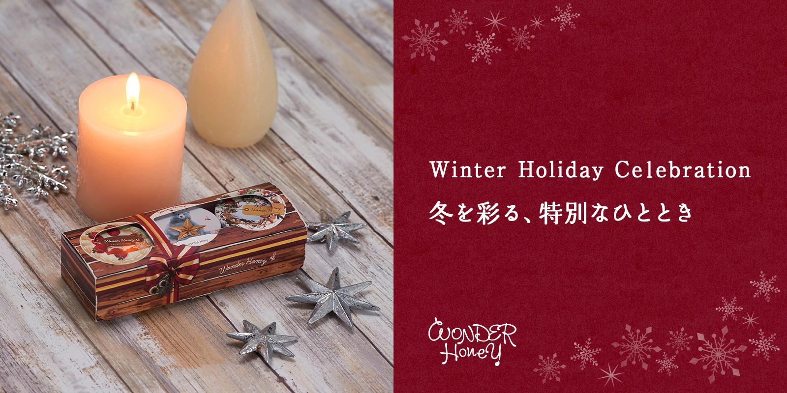 Winter Holiday Celebration 冬を彩る、特別なひととき