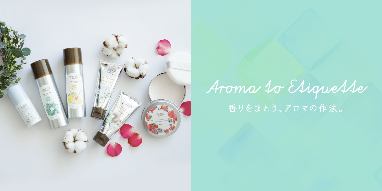 Aroma to Etiquette 香りをまとう、アロマの作法。