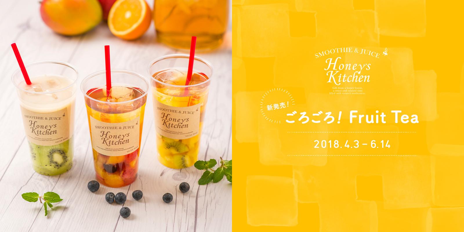 ごろごろ!  Fruit Tea