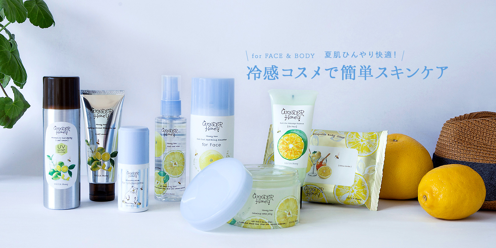 for FACE & BODY 冷感コスメで簡単スキンケア