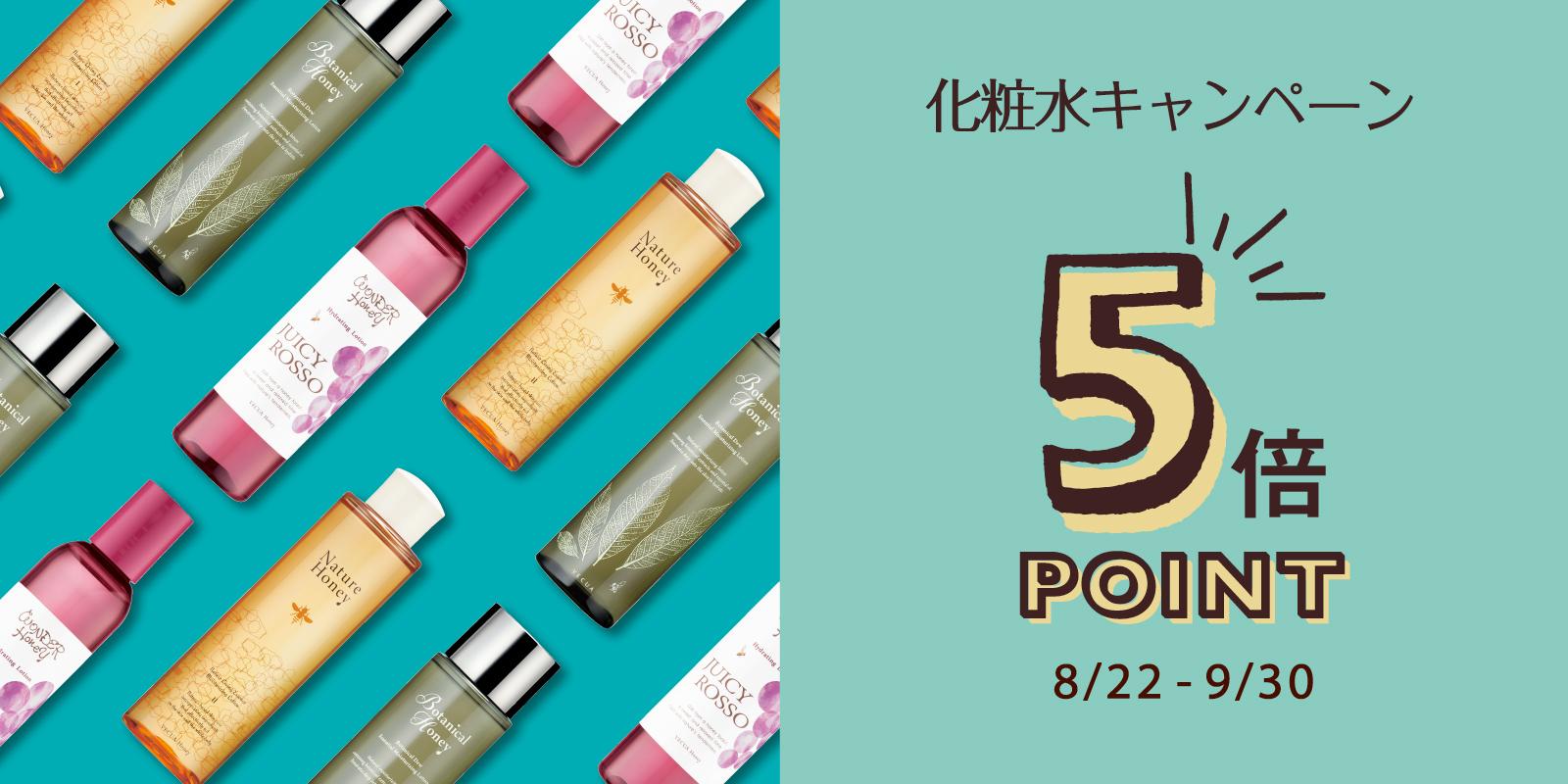 化粧水ポイント5倍キャンペーン